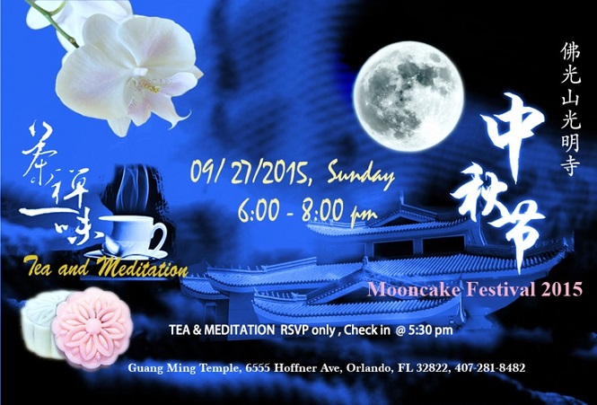 Mooncake Festival, September 27, 2015 (6:00-8:00 pm), Guang Ming Temple (6555 Hoffner Ave., Orlanod, FL 32822, 407-281-8482)