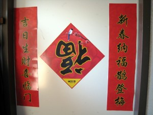 """Chinese New Year decorations at Western Union's headquarters in Englewood, CO, February 3, 2005. Note that the center character Fú 福 is upside down (phonetically upside down means """"arrive""""...so upside down Luck sounds as Luck Arrives) by Helanhuaren"""
