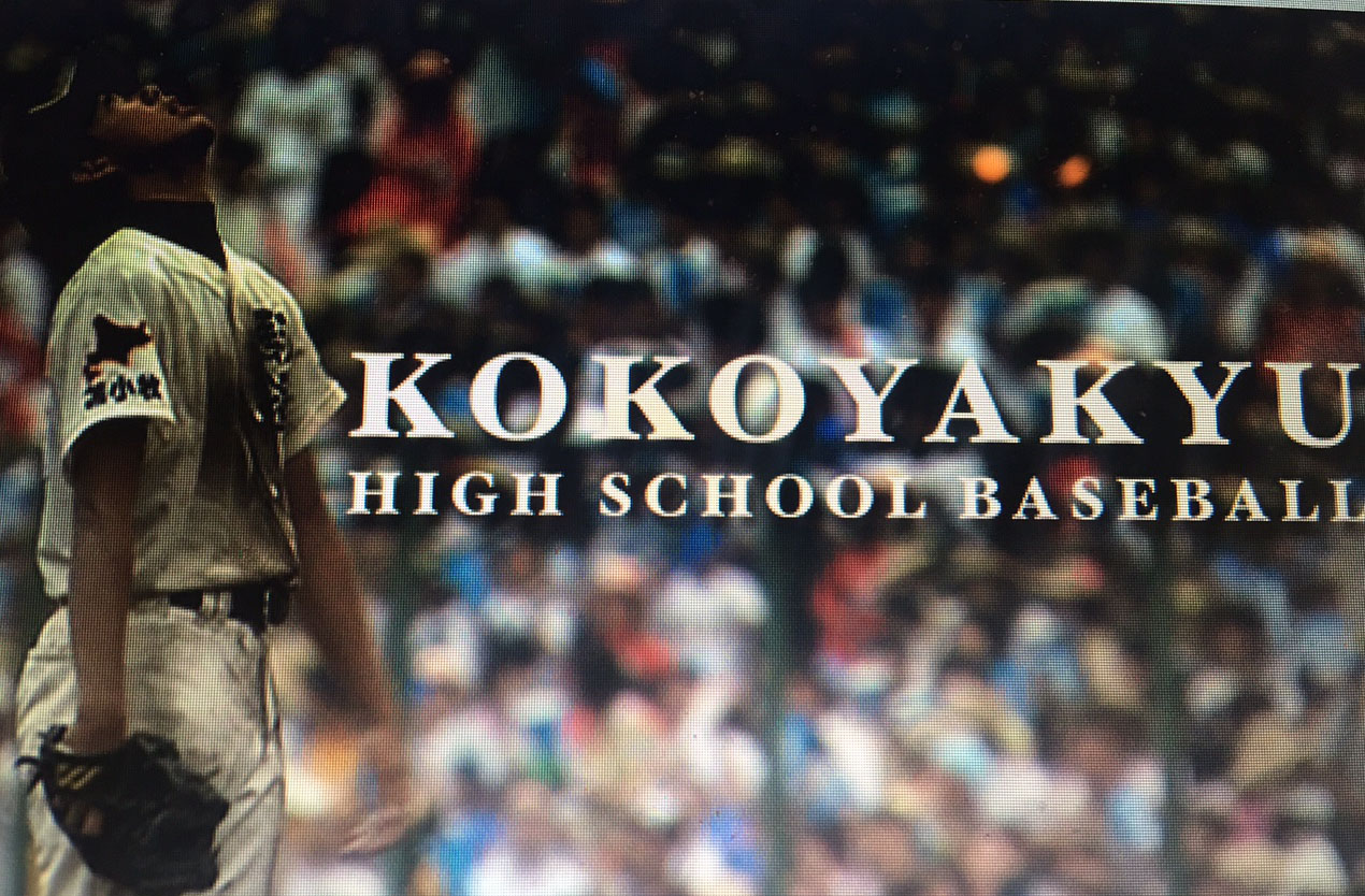 Award Winning Film Director Kenneth Eng-Kokoyaku High School Baseball